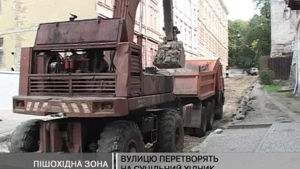 Вулицю Лесі Українки віддадуть пішоходам