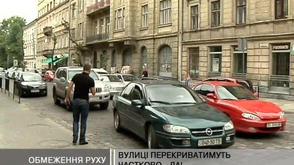 ДАІ: Вулиці Львові до Дня незалежності перекриватимуть частково