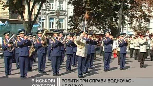 Святкування Дня Незалежності почалося оркестровим маршем