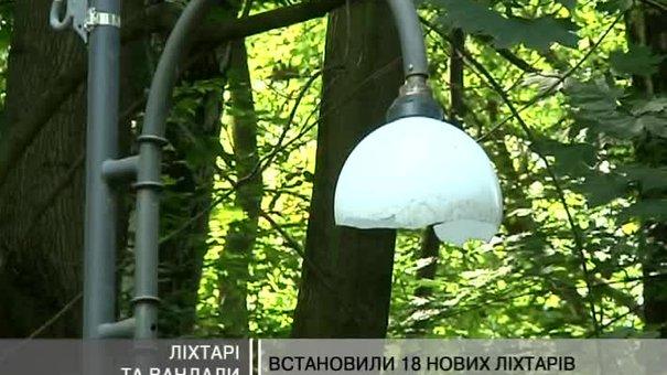 У парку Залізні Води встановили 18 нових ліхтарів