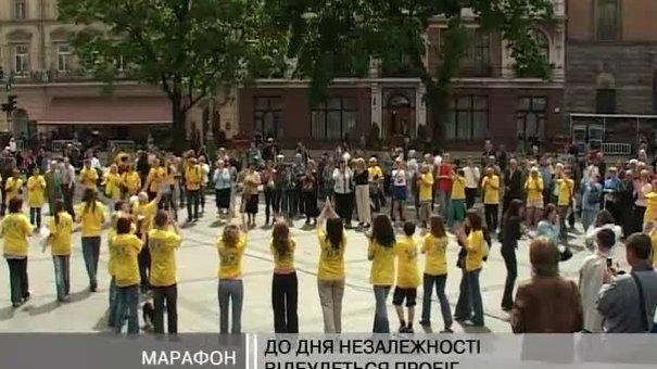 На День незалежності у Львові відбудеться пробіг