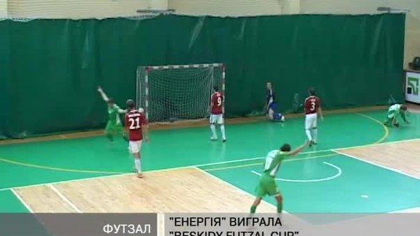 """Енергія"" виграла ""Beskidy futzal cup"""