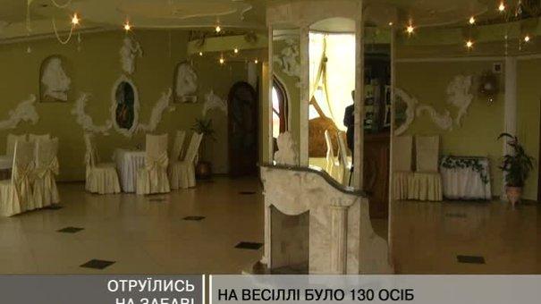 Понад 20 гостей отруїлися на весіллі