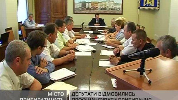 Депутати відмовились профінансувати прибирання міста