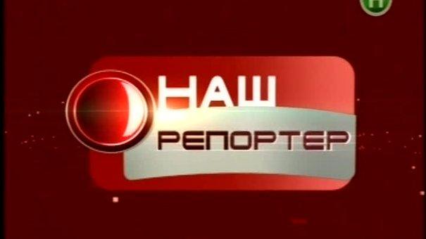 """Наш репортер"" за 31 серпня"