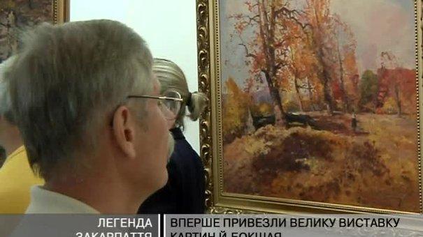 До Львова привезли найбільшу виставку картин Йосипа Бокшая