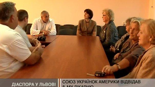 Союз українок Америки відвідав 8-му лікарню