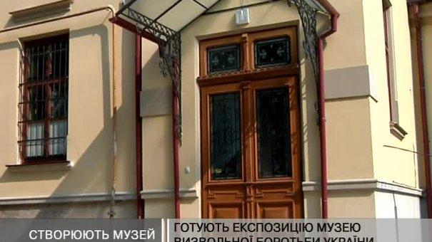 У Львові з'явиться музей національно-визвольного руху