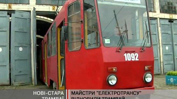 """Майстри """"Електротрансу"""" відновили ще один трамвай"""