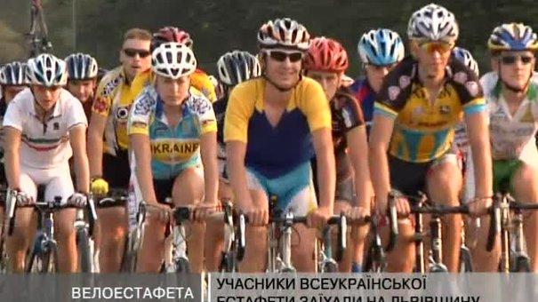 Учасники Всеукраїнської велоестафети заїхали на Львівщину
