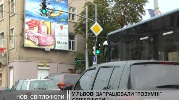"""У Львові запрацювали """"розумні"""" світлофори"""