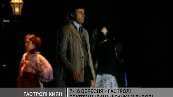 7-16 вересня у Львові проходять гастролі театру ім.Івана Франка