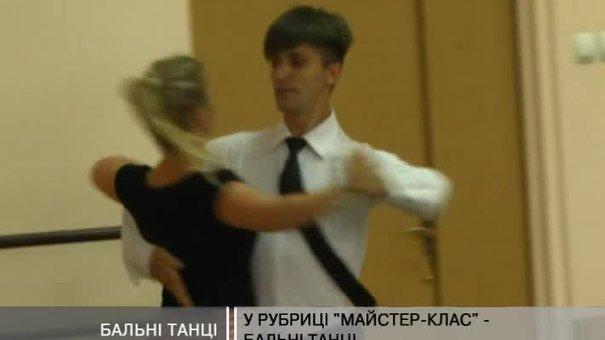 Майстер-клас з бальних танців