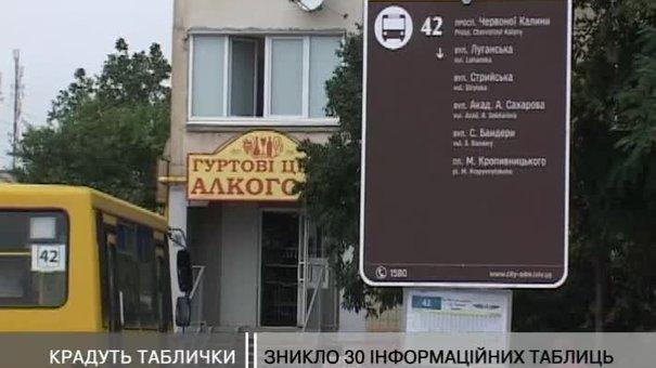 З львівських вулиць крадуть таблиці руху транспорту
