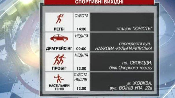 Спортивні події Львова на цих вихідних