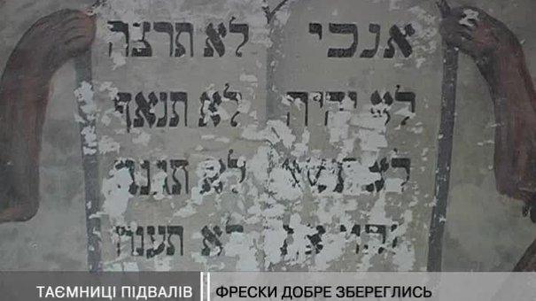 У львівському підвалі знайшли столітні фрески