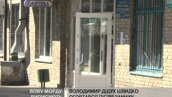 Володимир Дідух оговтався після замаху