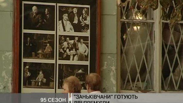 """""""Заньківчани"""" розпочинають новий, 95-й, театральний сезон."""