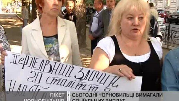 Під стінами облдержадміністрації чорнобильці вимагали соціальних виплат
