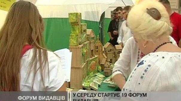У середу у Львові стартує 19-й Форум видавців