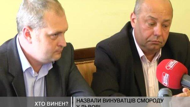 Винуватців смороду у Львові виявлено
