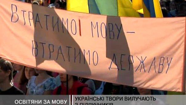 Більше двох тисяч вчителів стали на захист української мови