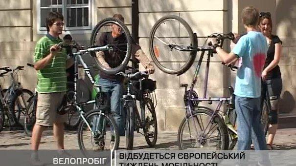 У Львові відбудеться Європейський тиждень мобільності