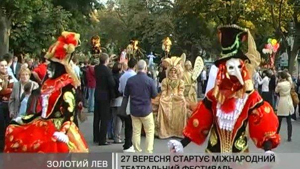"""27 вересня стартує """"Золотий Лев"""""""