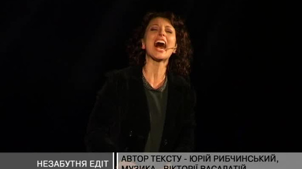 """Театр Івана Франка показав виставу """"Едіт Піаф. Життя в кредит"""""""