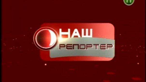 """""""Наш репортер"""" за 13 вересня"""