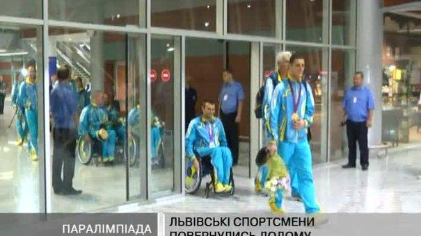 Львівські паралімпійці повернулись додому