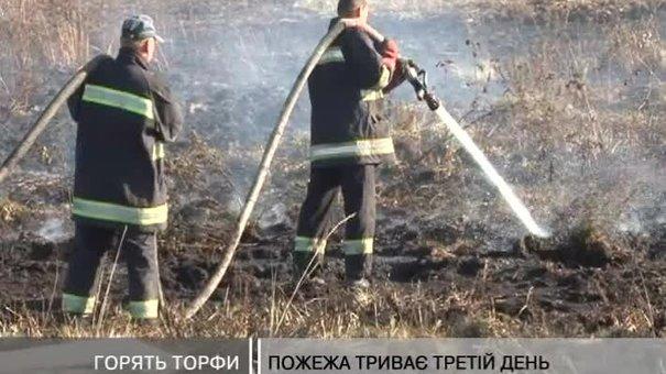 Біля Львова горить торфовище