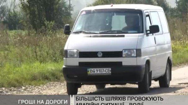 Обласна рада виділила 20 мільйонів гривень на ремонт доріг