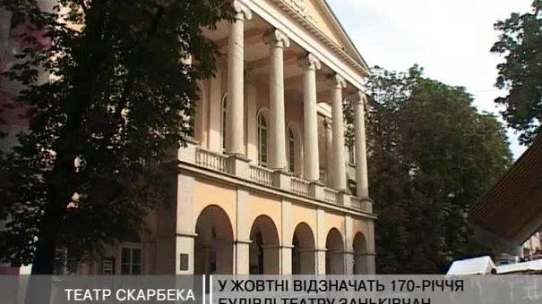 У жовтні відзначать 170-річчя будівлі театру заньківчан