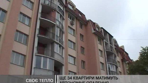 34 квартири на Окружній матимуть автономне опалення