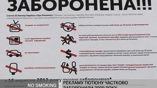 Рекламу тютюну заборонили повністю