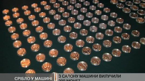 Львівська митниця вилучила майже 5 кілограмів срібних монет