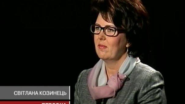Світлана Козинець