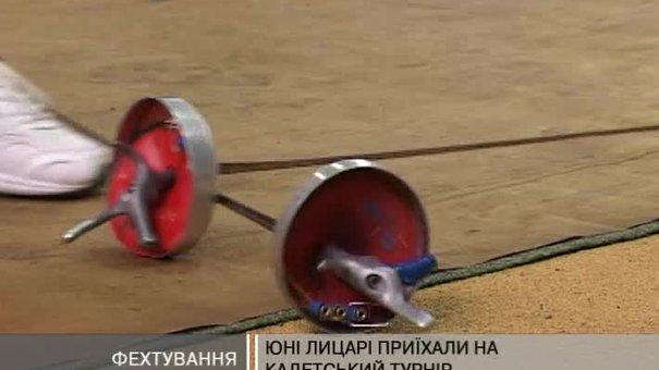 Юні лицарі приїхали на кадетський турнір у Львові