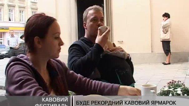 Львів запрошує на рекордний кавовий ярмарок