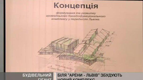 """Біля """"Арени-Львів"""" збудують новий гіперсучасний комплекс"""