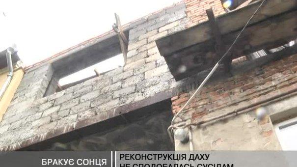 Мешканці вулиці Народної не поділили дах