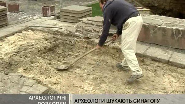 Археологи шукають синагогу