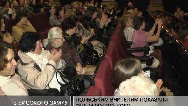 Спеціально для вчителів провели показ польського фільму
