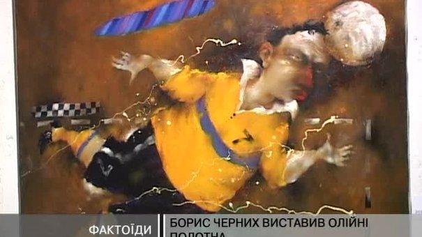 """Художник Борис Черних презентує виставку """"Фактоїди"""""""