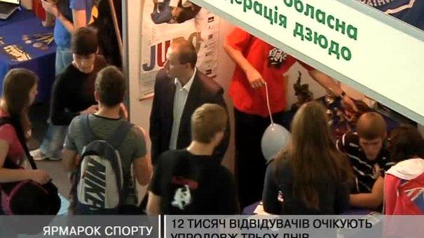 На Ярмарку спорту у Львові проводили майстер-класи та вітали зіркових гостей
