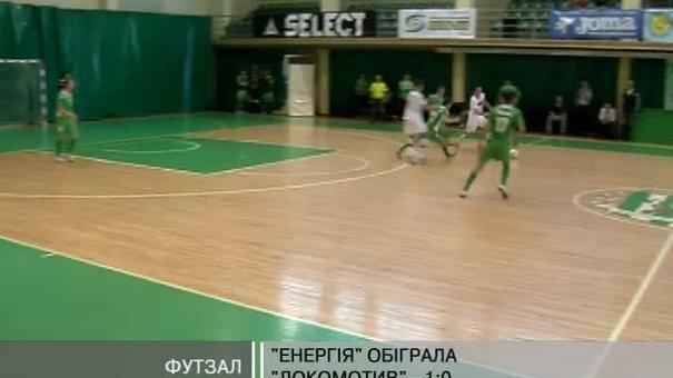 """Львівська """"Енергія"""" переграла харківський """"Локомотив"""""""
