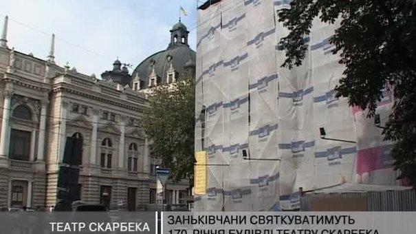"""""""Заньківчани"""" святкуватимуть 170-річчя будівлі Театру Скарбека"""