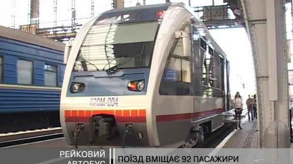 Львів із Луцьком відсьогодні з'єднав рейковий автобус