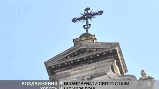 Християни вшановують свято Воздвиження Чесного хреста